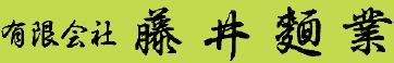 有限会社藤井麺業