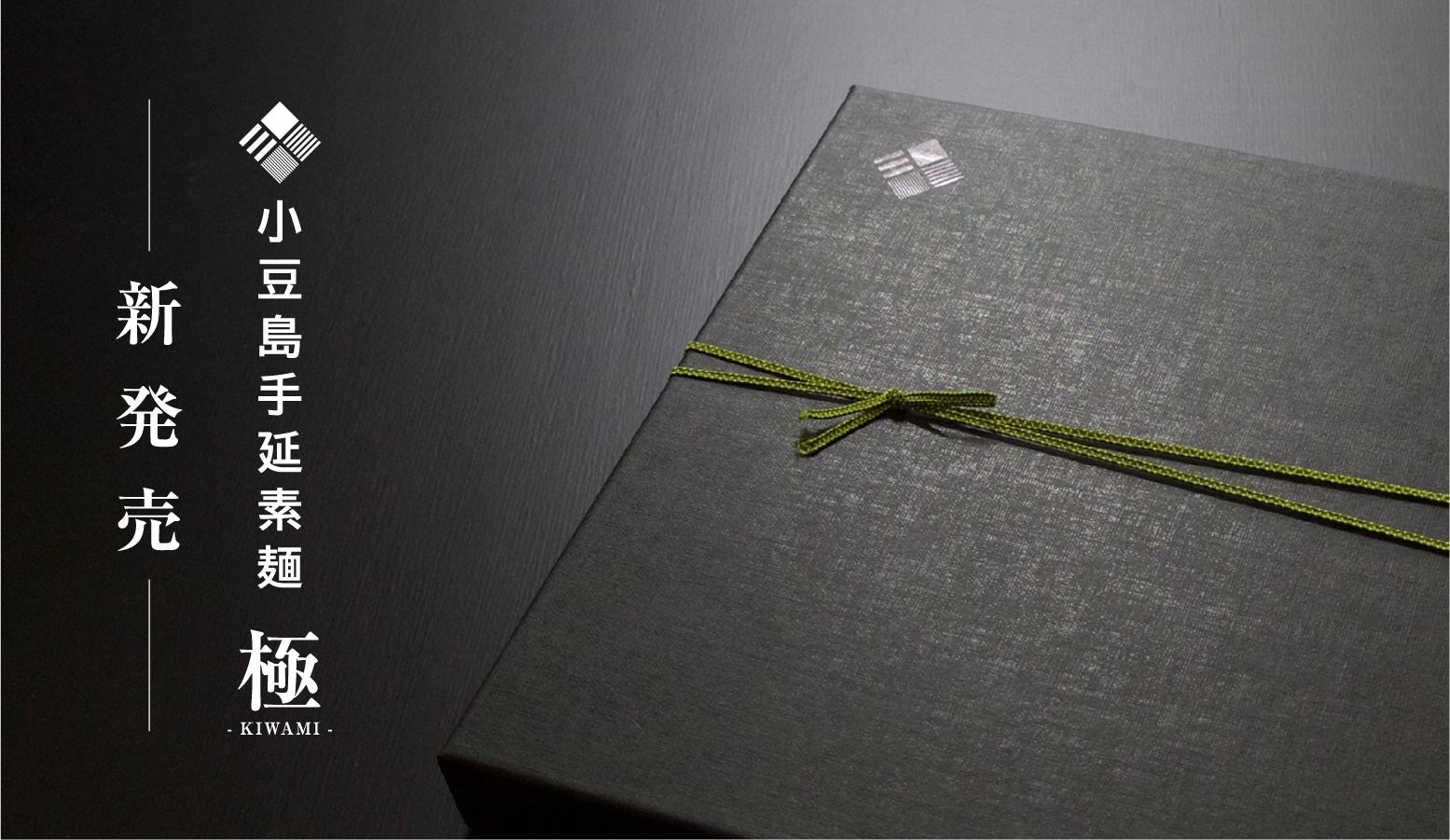 小豆島手延素麺極新発売